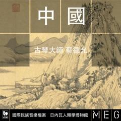 中國:古琴藝術