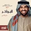 Al Bawakher - Single