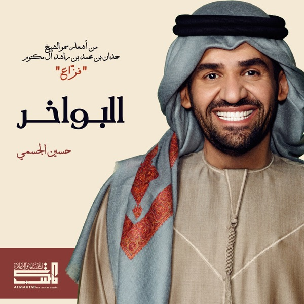 Hussain Al Jassmi - البواخر/حسين الجسمي
