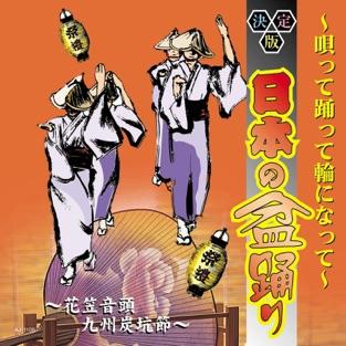 Ketteiban Nihon No Bonodori Utatte Odotte Waninatte – Various Artists