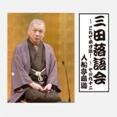 三田落語会~これぞ本寸法!~その92