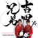 Rite of Harmony - Yoshida Brothers