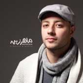 Ramadan English Version Maher Zain - Maher Zain