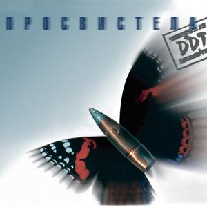 DDT - Просвистела