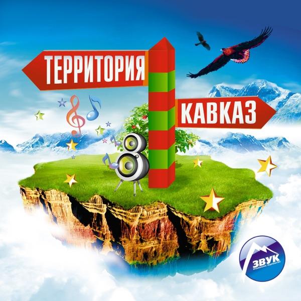 Кавказская кровь
