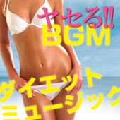 ヤセる!!BGM -ダイエットミュージック- (ダイエットがはかどるミュージック集♪)