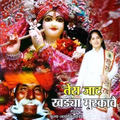 Tera Jatt Khadya Muskave