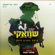 Vehi She Amda (Live) [feat. Shlomi Shabat] - Yaakov Shwekey