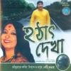 Hothat Dekha