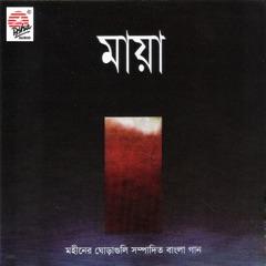 Dishehara Aamar Mon