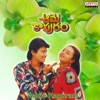 Aame Kapuram (Original Motion Picture Soundtrack) - EP