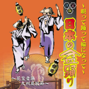 Ketteiban Nihon No Bonodori Utatte Odotte Waninatte - Various Artists - Various Artists