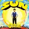 SUN - EP ジャケット写真
