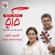 Raager Aloye Rabi - Jayati Chakraborty & Prattyush Banerjee