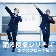 踊る授業シリーズ - EP