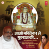 Gurudev Aarti