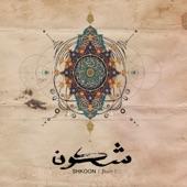 Shkoon - Ala Moj Al Bahr (JAVID Remix)