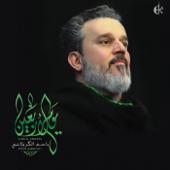 ما أريد أيامي  Basim Karbalaei - Basim Karbalaei