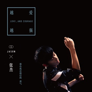 Love, and Courage - Single - Jason Zhang - Jason Zhang