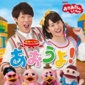 ガラピコぷ~のテーマ(NHKおかあさんといっしょ)