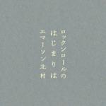 Emerson Kitamura - Remember