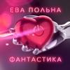 Фантастика - Single
