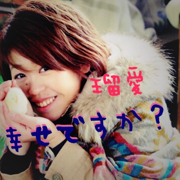 【rapport】 瑠愛 幸せですか?