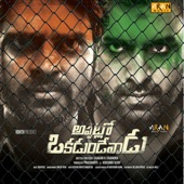Appatlo Okadundevadu (Original Motion Picture Soundtrack)