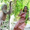Banchha Elo Phire (Original Motion Picture Soundtrack) - Single