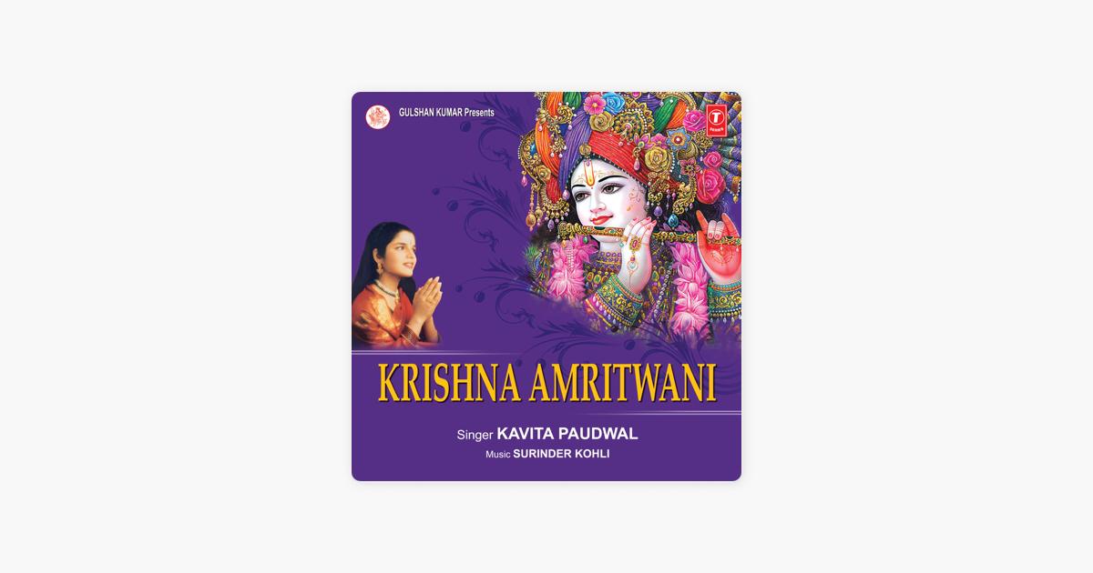Krishna Amritwani by Kavita Paudwal & Surender Kohli on