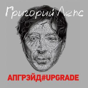 Григорий Лепс - Ну и что (Updated Edition)