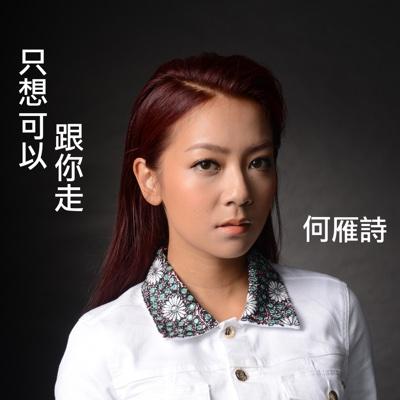 Take Me with You - Single - Stephanie Ho album