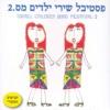 Festival Shirey Yeladim, Vol. 2 - Various Artists
