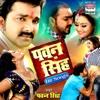 Pawan Singh Hit Songs - Pawan Singh