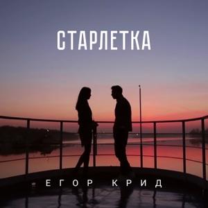 Старлетка - Single