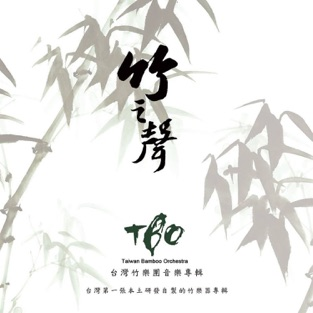竹之聲 – Taiwan Bamboo Orchestra