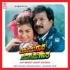 Mojugaara Sogasugaara (Original Motion Picture Soundtrack) - EP
