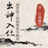 Best of Chinese Traditional Musical, Vol. 1 (Jiangnan Sizhu Instrumental) - Noble Band