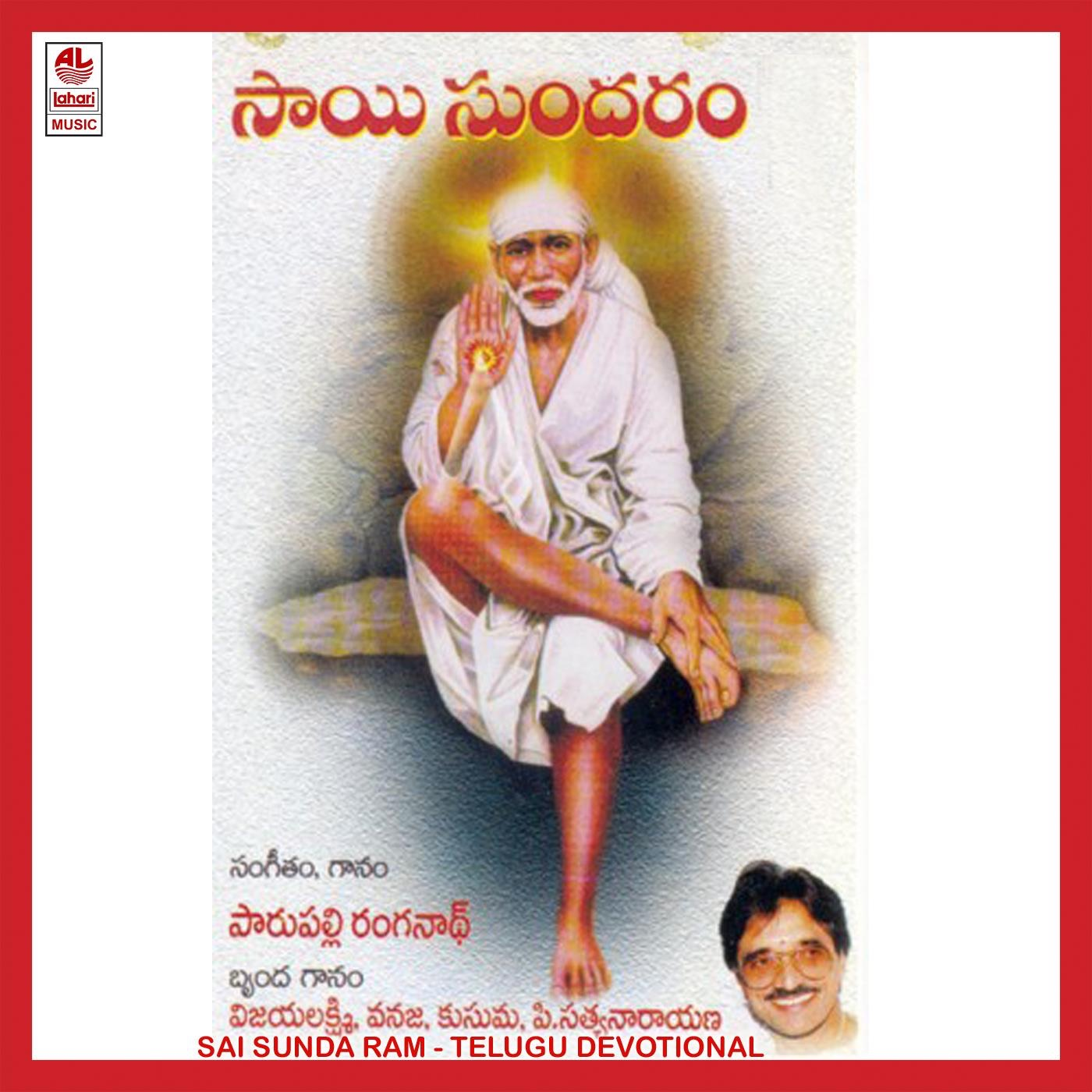 Kalyanaguna Sampurna and Sai Ekadasa Sutramulu