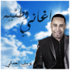 National Song - EP - Youssef Al Omani