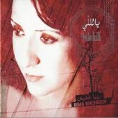 Rima Khcheich - Bisat El-Reeh