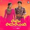 Kadhal Kan Kattuthe Original Motion Picture Soundtrack EP