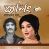 Darling feat Sabina Yasmin Syed Abdul Hadi Ferdous Wahid EP