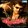 Lakshmi Putrudu Original Motion Picture Soundtrack EP