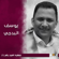 Shaikh Al Toyoor - Youssif Albadji
