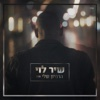 Hadimyon Sheli - Single - Shir Levi