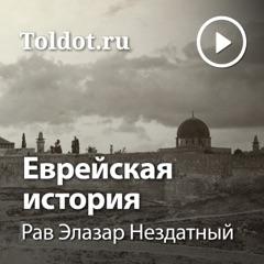 Рав Элазар Нездатный  — Еврейская история