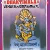 Bhaktimala Vishnu Sahastranamavali