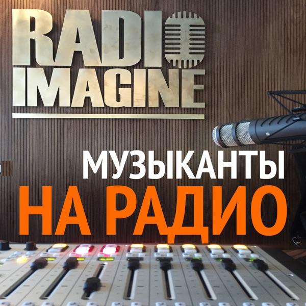 Музыканты на радио. Интервью в студии.