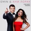 EMIN & Ani Lorak - Я не могу сказать artwork